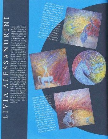 LUDI CIRCENSES, sur magazine *ProJect* (GR)